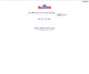 Dell y Baidu